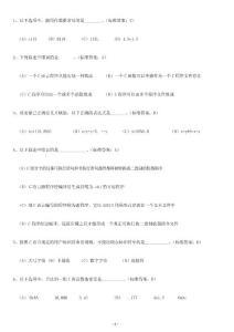 最新二级C语言(无纸化考试)选择题题库【终结版】