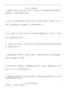 小升初历年真题(路程与工程)