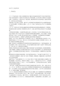 2013年 時事政治(1-11月)