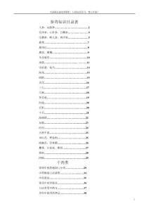 新版參茸中藥知識資料