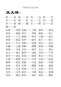 二年级语文反义词与近义词表