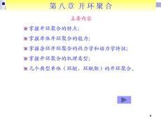 潘仁祖高分子化學課件 第八章 開環聚合