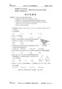 2010年各省市中考数学试题集