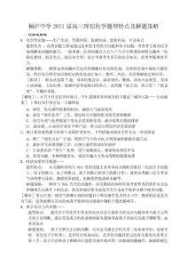 桐廬中學2011屆高三理綜化..