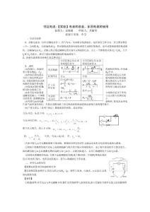 學案 【實驗】電阻的測量