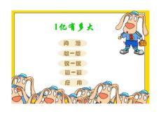 小学数学:第一单元 一亿有多大 课件3(人教版四年级上册)