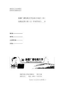 《汉语口语速成》提高篇模拟题(一)
