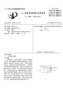 光盘库专利技术资料汇集