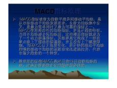 MACD指標原理
