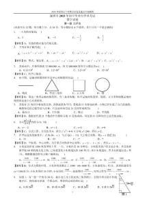 2013年深圳市中考数学试卷真题及答案解析