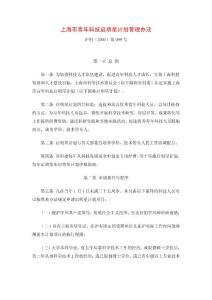 上海市青年科技启明星计划管理办法