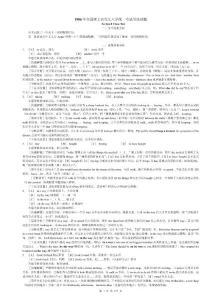 1986-1999年考研英语试题解析 打印版