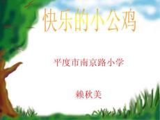 小学语文《快乐的小公鸡》课件资料合集