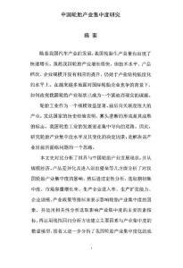 (产业经济学专业论文)中国轮胎产业集中度研究
