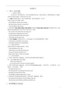 初中英语语法讲解、练习与答案