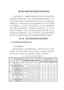 湛江港口发展与海岸线综合开发利用研究