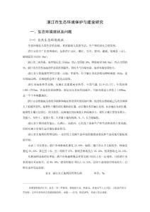 湛江市生态环境保护与建设研究