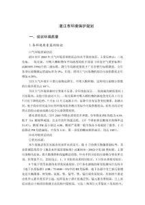 湛江市环境保护规划