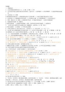 反假币资格证书题库及答案(小结——分享)1