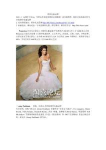 唯美单肩婚纱,婚纱礼服品牌, 2011最美丽的婚纱之一, 婚纱de挑选,十二星座婚纱