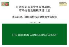 汇源公司未来业务发展战略、市场运营及组织改进计划-第三部分:组织结构与关键绩效考核指标