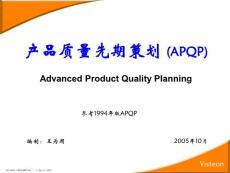 PPAP、APQP、ESER、PSW等汽車行業產品認證體系資料