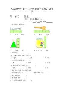 2013人教版小学数学三年级上册全书练习题集训