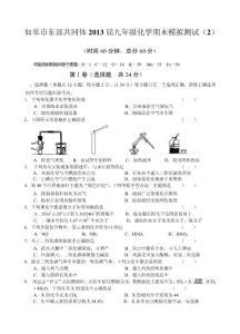 江苏省如皋市东部共同体20..