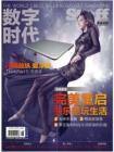 [整刊]《数字时代Stuff》2013年6月