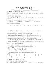 浙江省定海四中2012-2013学..