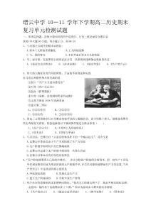 浙江省缙云中学10-11学年..