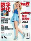 [整刊]《数字时代Stuff》2013年7月