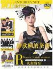 [整刊]《现代娱乐》2013年7月