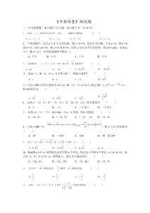 必修4第二章平面向量测试题