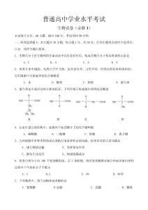 广东省2012肇庆生物学业水..