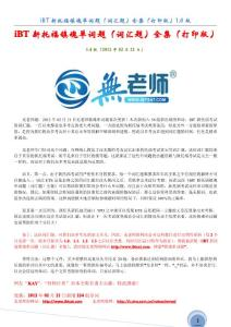 iBT新托福镇魂单词题(词汇题)全集(打印版)1.4版(1)