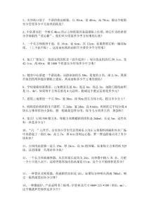 人教版五年级语文练习册