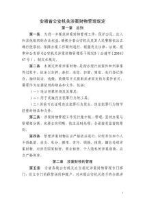 安徽省财务规定
