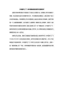 《中国梦工厂》树中国电视表演秀节目新标杆
