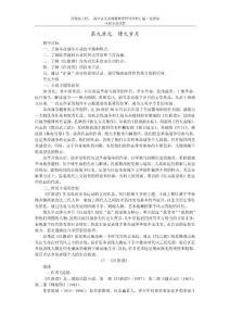 高中语文选修 中国小说欣赏9 第九单元烽火岁月
