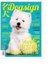 [整刊]《名犬》2013年8月