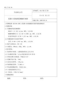 18乳腺机作业指导文件