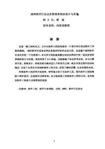深圳软件行业业务管理系统的设计与实现