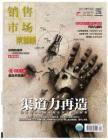 [整刊]《销售与市场》渠道版2013年8月
