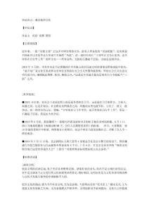 2011山东省考申论热点:整..