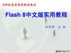 flash学习与进阶