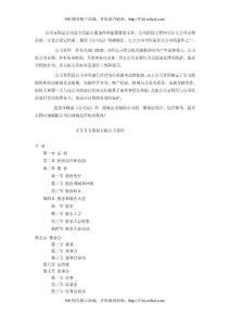 昭通洁亚股份有限公司公司章程