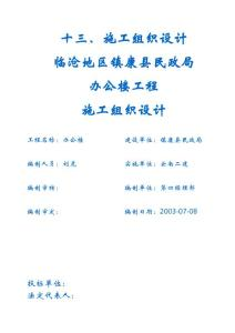 民政局框架结构建筑土建建筑办公楼施工组织设计