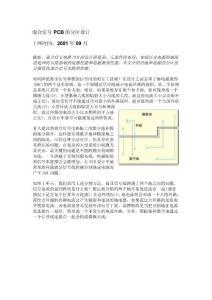 混合信号PCB的分区设计
