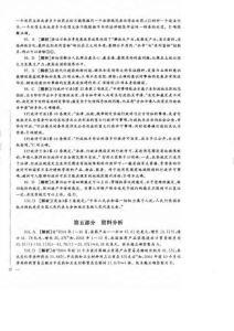 【公务员】2010江西省公务员考试行政职业能力测验历年真题及华图名师讲解(下)-内含2004-2009真题